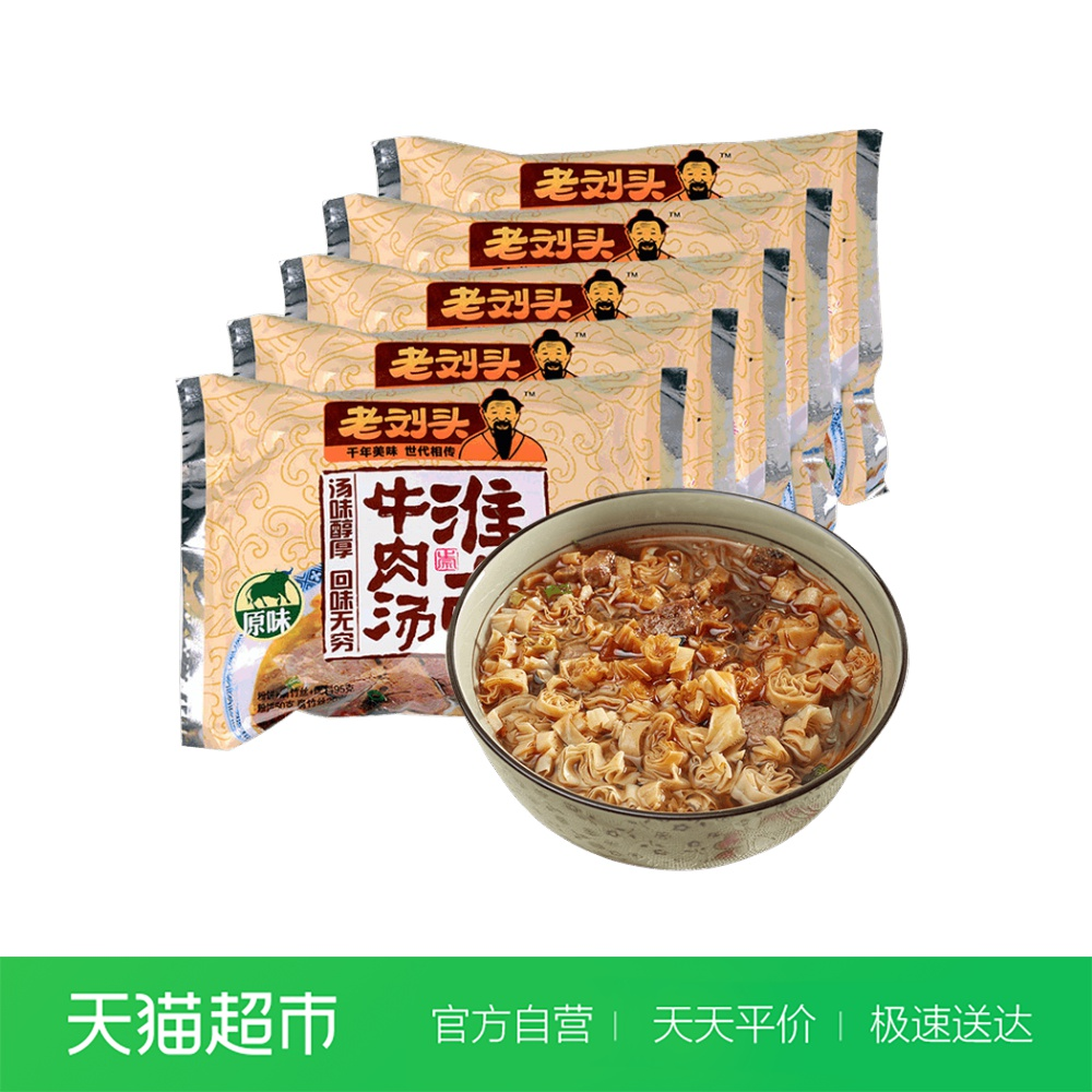 老刘头方便粉丝原味淮南牛肉汤100g*5冲泡速食汤粉丝安徽特色小吃