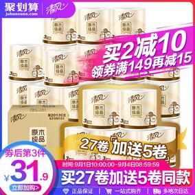 清风卷纸原木纯品系列3层32卷卷筒式卫生纸餐巾纸巾家用