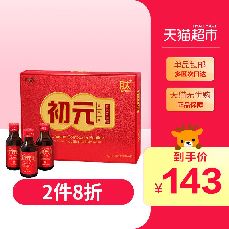 江中初元口服液复合肽营养饮品II型100ml*8瓶礼盒 中老年体虚送礼