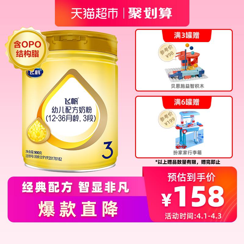 官方飞鹤飞帆呵护3段牛奶粉900g罐装经典系列配方适用于1-3岁