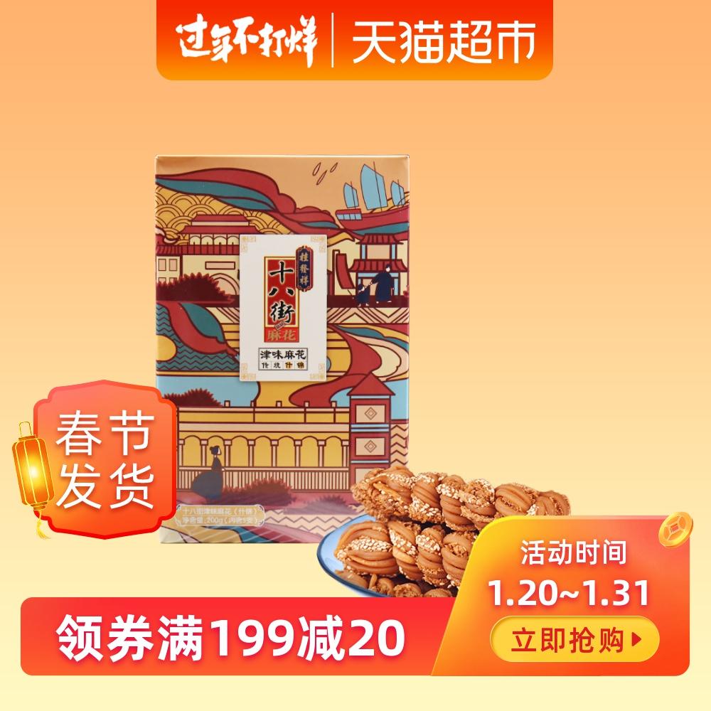 天津桂发祥十八街麻花40g*5什锦麻花礼盒零食小吃独立包装