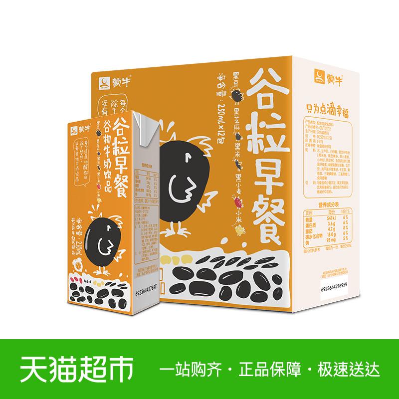 蒙牛黑?#35033;?#31890;早餐牛奶饮品250ml*12盒均衡营养健康美味