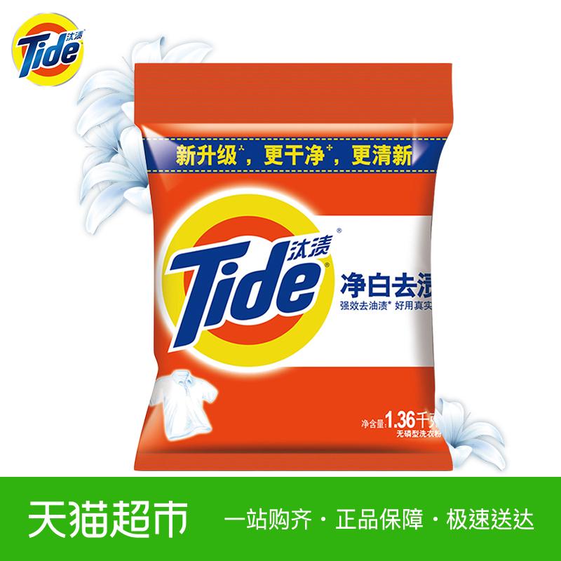汰渍洗衣粉 家庭装持久净白去渍去油污洁净无磷袋装1.36kg
