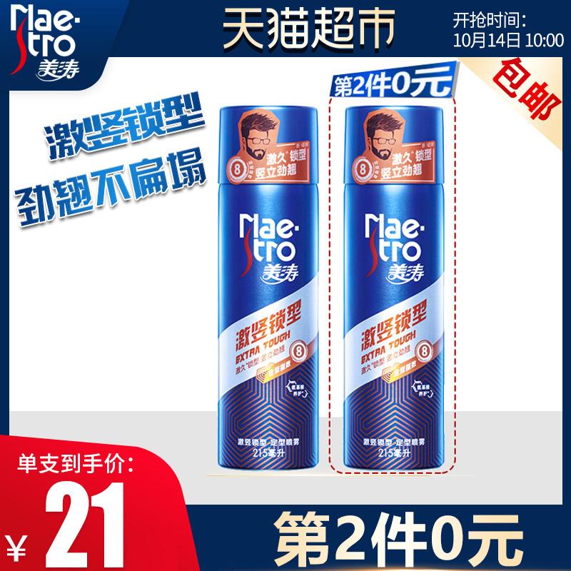 美涛男士发胶定发剂喷雾干胶强力持久定型发型师专用清香特硬小瓶