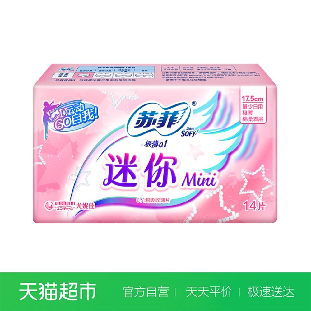 苏菲卫生巾迷你弹力贴身量少日用姨妈巾14片