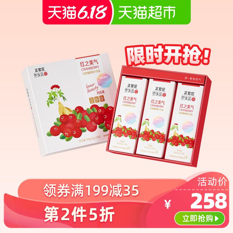正官庄恩珍源红参蔓越莓汁饮品10g*30包精选长白参人参胶原蛋白