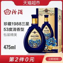 500ml瓶礼盒装500ml度白酒泸州老窖醇香福运双禧52