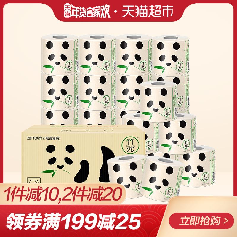 心相印卷纸 竹π系列纸巾3层150g*24粒竹浆本色纸家用卫生纸整箱