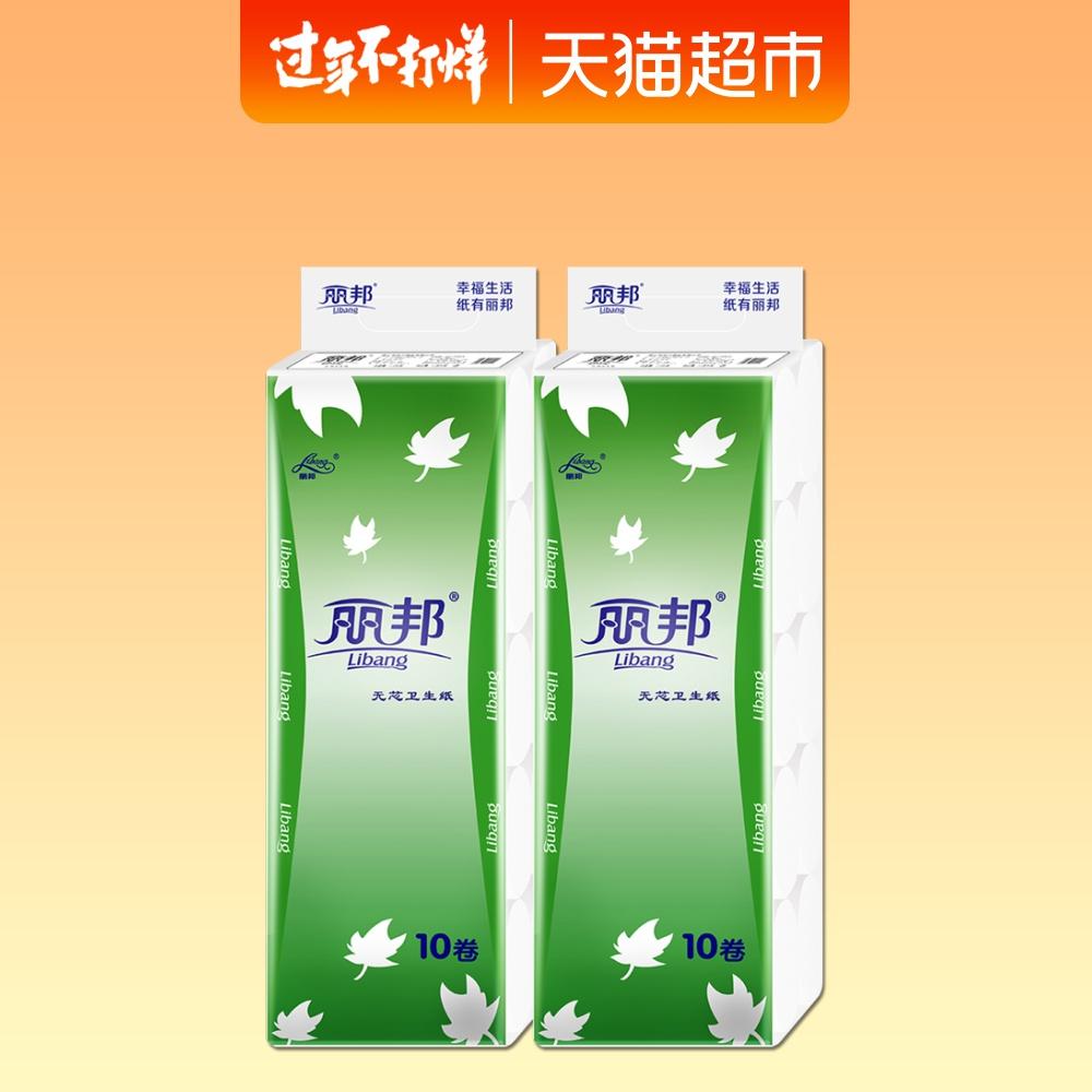 丽邦无芯卷纸 亲肤系列4层1100g*2提 20卷 卫生纸巾