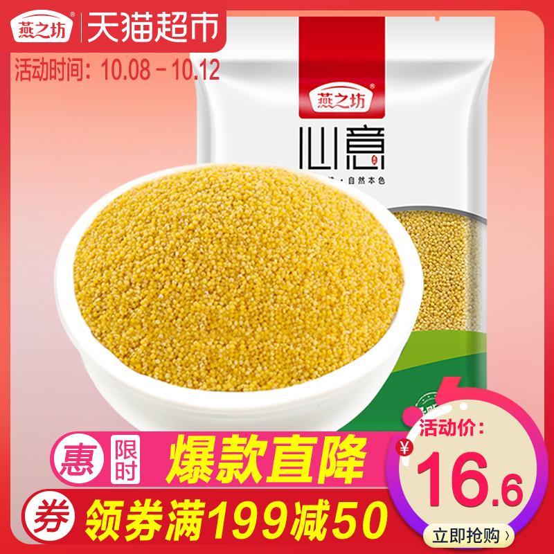 燕之坊黄小米黄金苗米1kg五谷杂粮月子米宝宝米真空量贩装 小米11月30日最新优惠