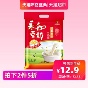 领1元券购买永和豆奶经典原味510g/包豆奶粉