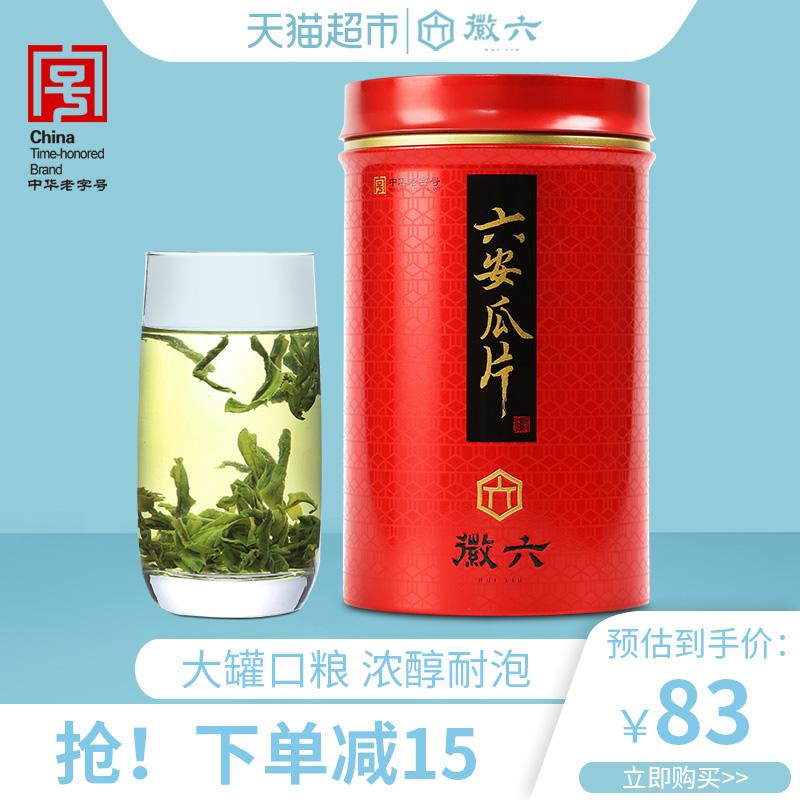 Чай Люань Гуапянь Артикул 531102294791