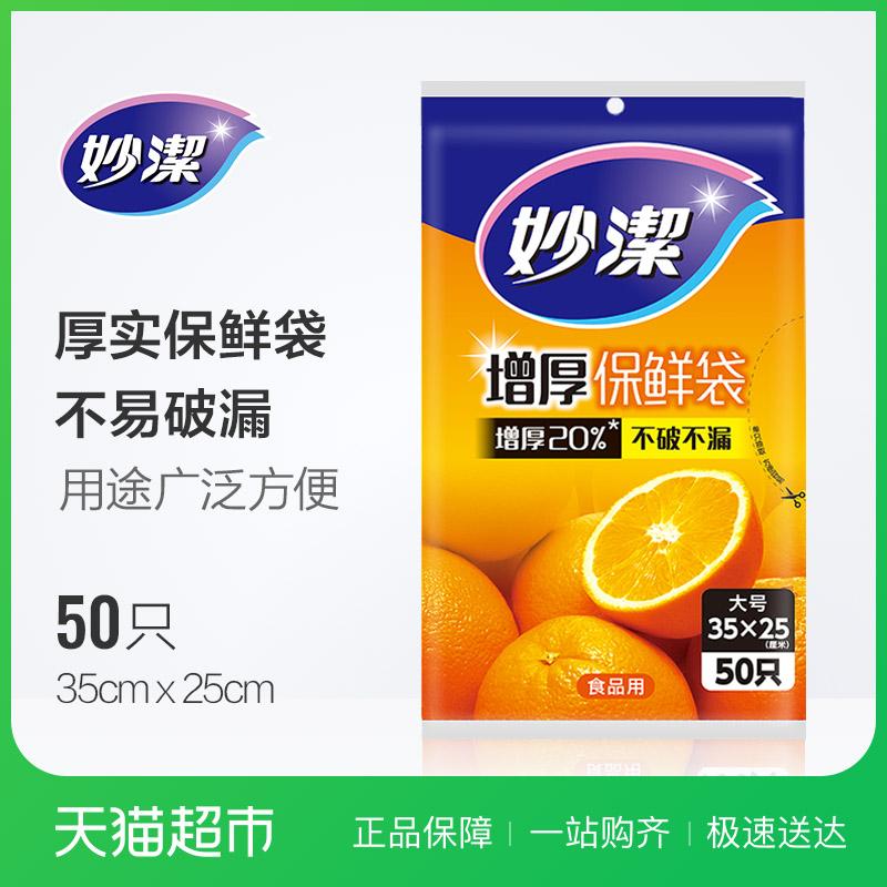 Замечательный чистый одноразовые сохранение мешок привлечь взять большой количество 50 только установлен 35cm*25cm