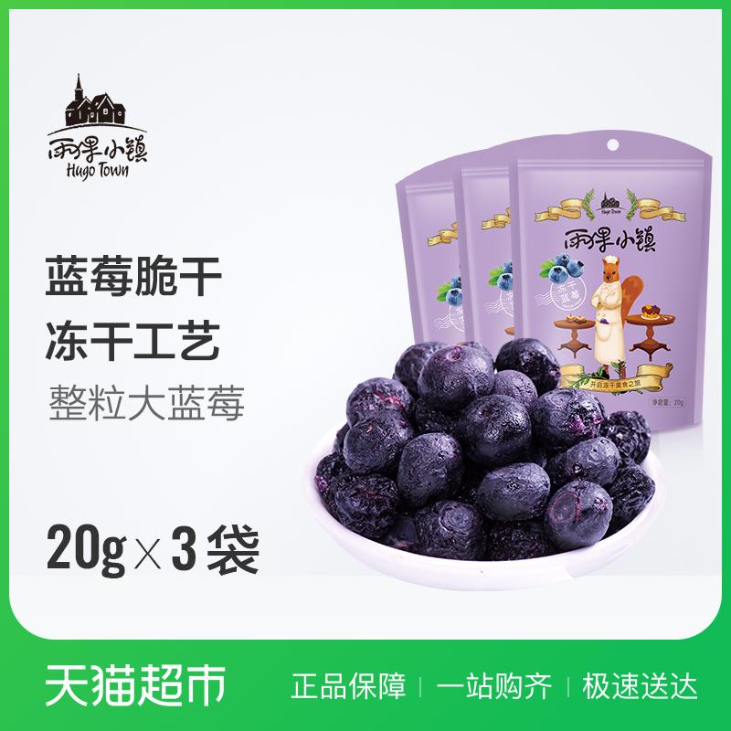 Дождь маленькие фрукты город замораживать сухой черника сухой 20g*3 мешок целую зерна черника хрупкий фруктовый богатые случайный нулю еда