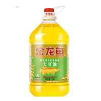 Золотой дракон рыба размер сырье вегетарианец A питание укреплять большой фасоль масло 5L/ баррель здоровье еда использование масло