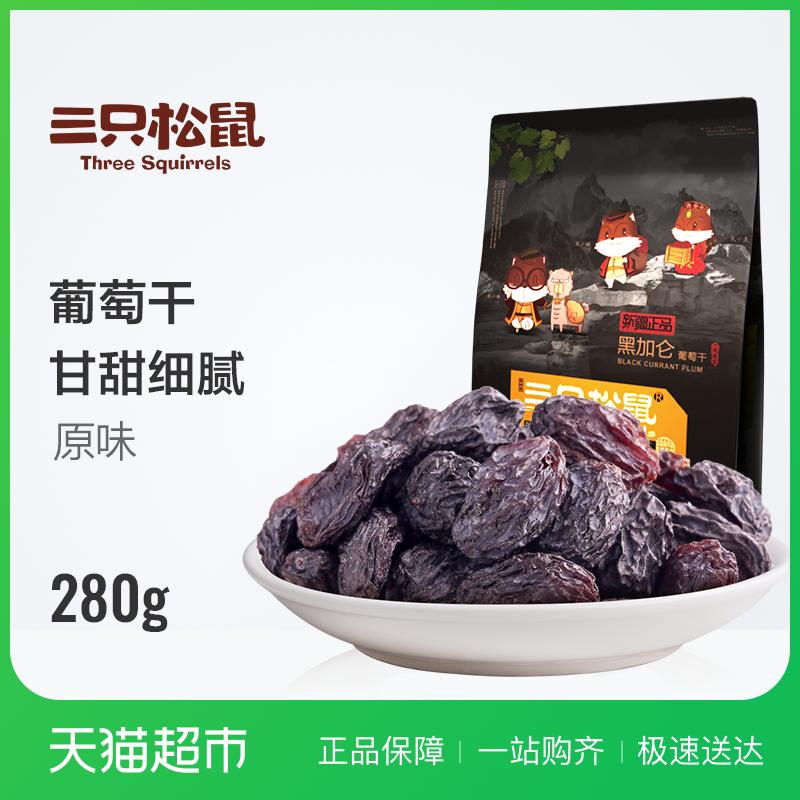 Три белка черный плюс лунь виноград сухой 280g нулю еда небольшой есть синьцзян специальный свойство сухой фрукты плевать провинция шаньдун последовательность
