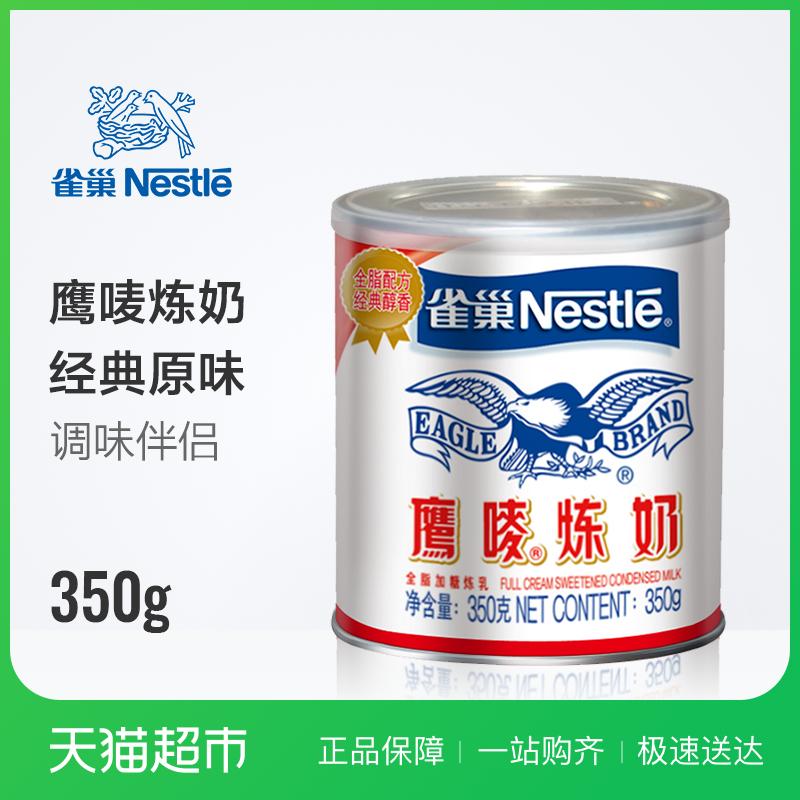雀巢鹰唛炼奶 350G咖啡伴侣 调味烘焙原料点缀甜品制作蛋挞