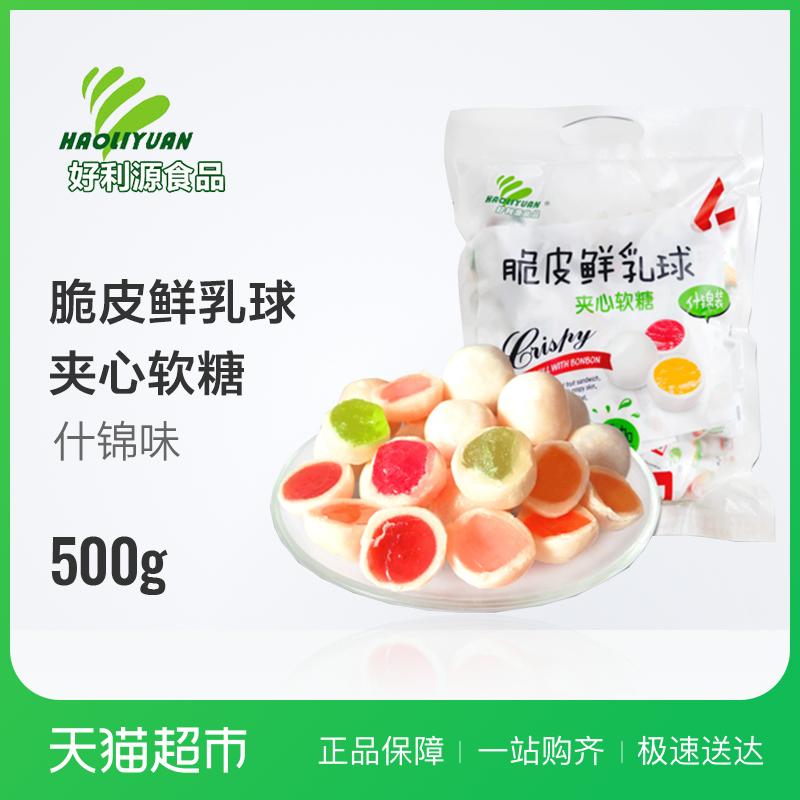 好利源零食糖果脆皮软糖鲜乳球500G多口味水果糖什锦婚庆喜糖零食