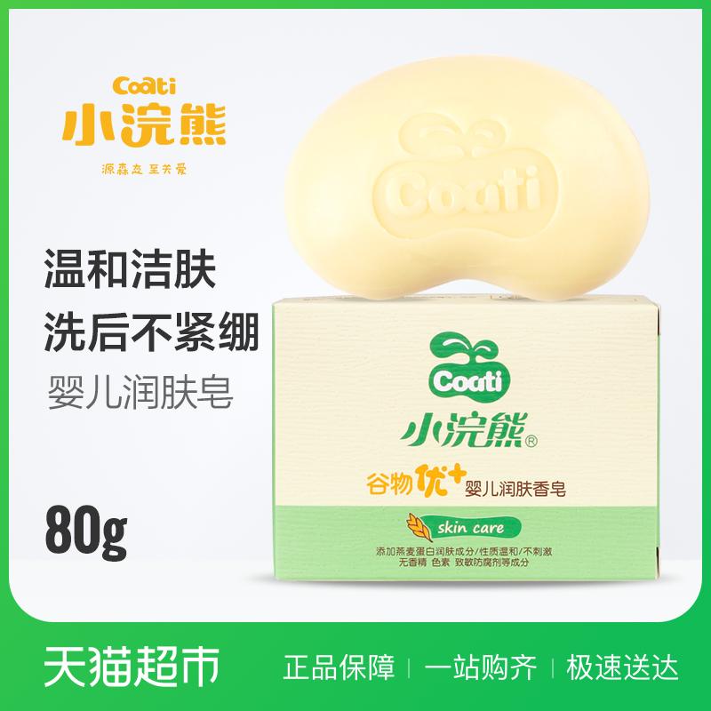 Coati/ маленький енот ребенок кожа туалетное мыло 80g ребенок ребенок купаться мыло ванна мыло шампунь ванна мыло