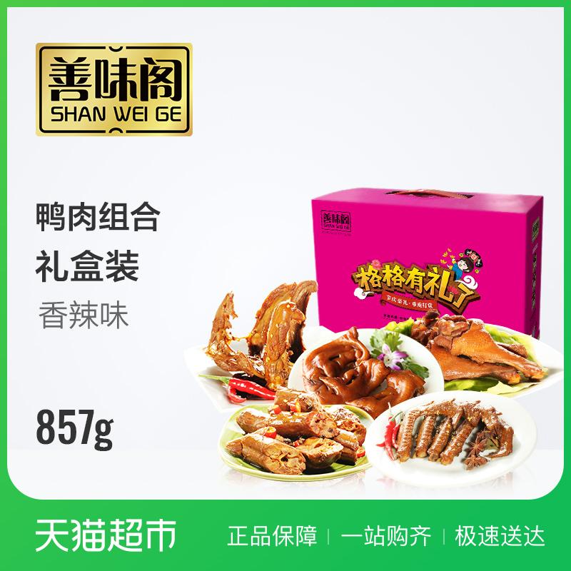 善味阁卤味肉干小吃休闲零食礼盒礼包857g鸭架鸭翅鸭腿猪蹄鸭脖
