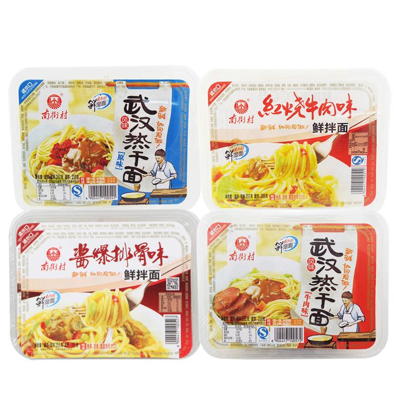 【天猫超市】南街村武汉热干面原味牛肉味排骨味红烧排骨味鲜湿面