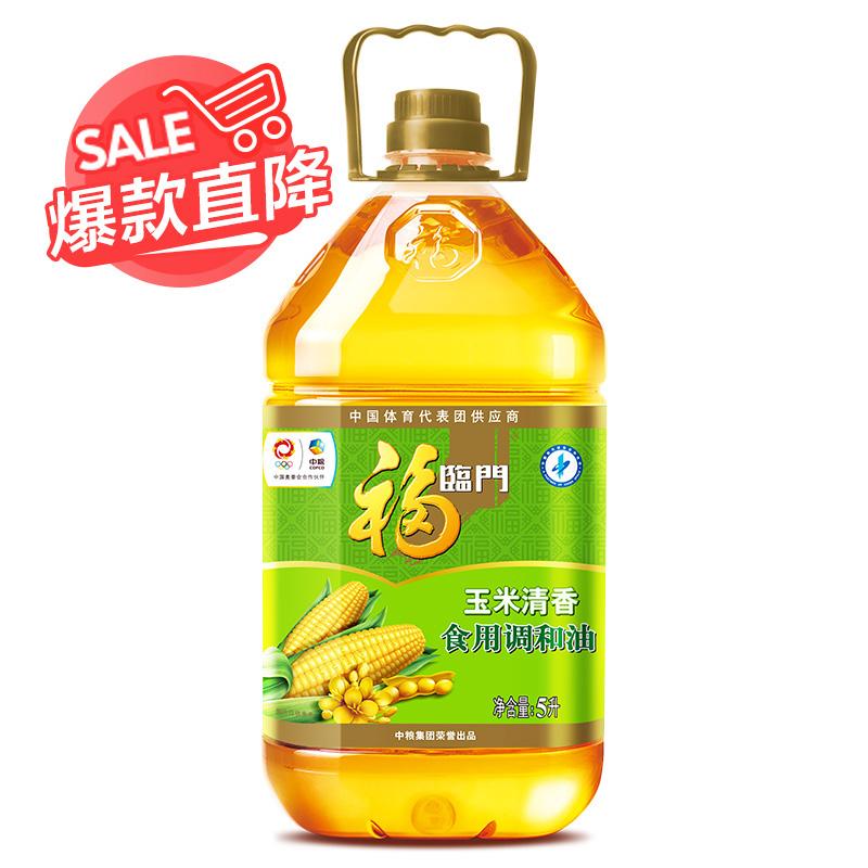 Состояние кукуруза аромат еда использование настроить спокойный масло 5L/ баррель здоровье ясно свет еда использование масло