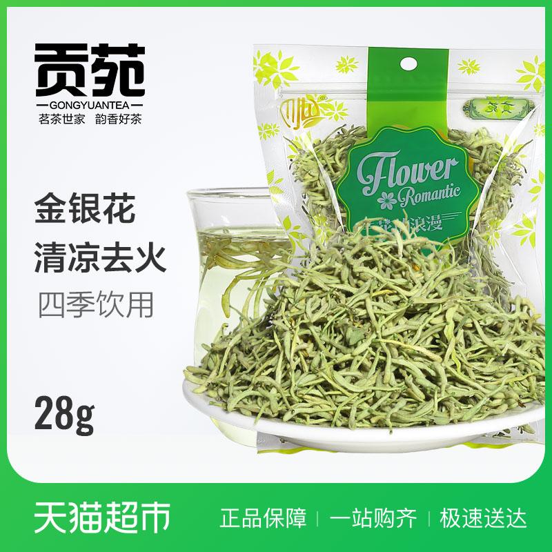 Дань сад чай цветы чай золото и серебро ароматный чай золото и серебро цветок трава чай 28g/ мешок