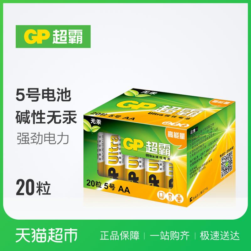 GP超霸5号20节碱性高能五号无汞干电池AA大包装玩具遥控器鼠标
