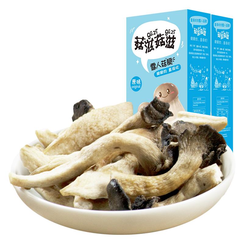 Гриб питать гриб питать снеговик гриб хрупкий оригинал 30G*2 коробка овощной фрукты сухой здоровье фрукты и овощи хрупкий