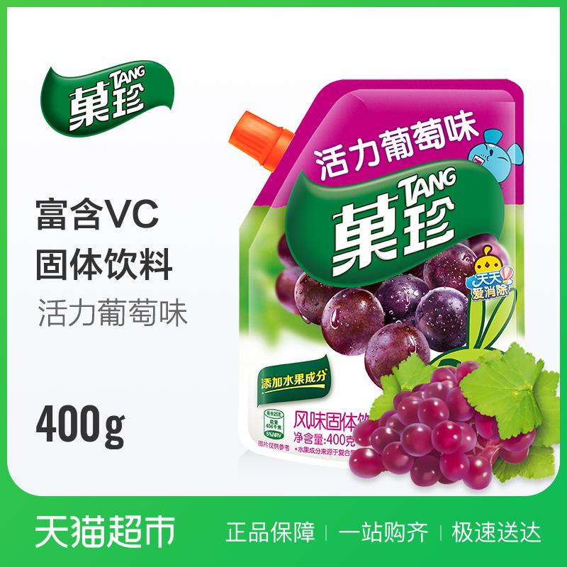 Сто миллионов питать фрукты сокровище жизнеспособность виноград вкус фрукты сокровище скорость растворить порыв напиток фруктовый сок напитки горшок рот наряд 400G