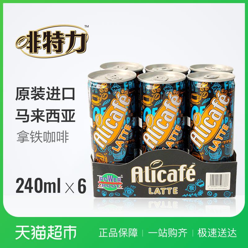 Малайзия интерьер Импортированный коричневый чай Latte Мгновенный напиток Coffee Drink 240ml * 6 Слушать / Группа