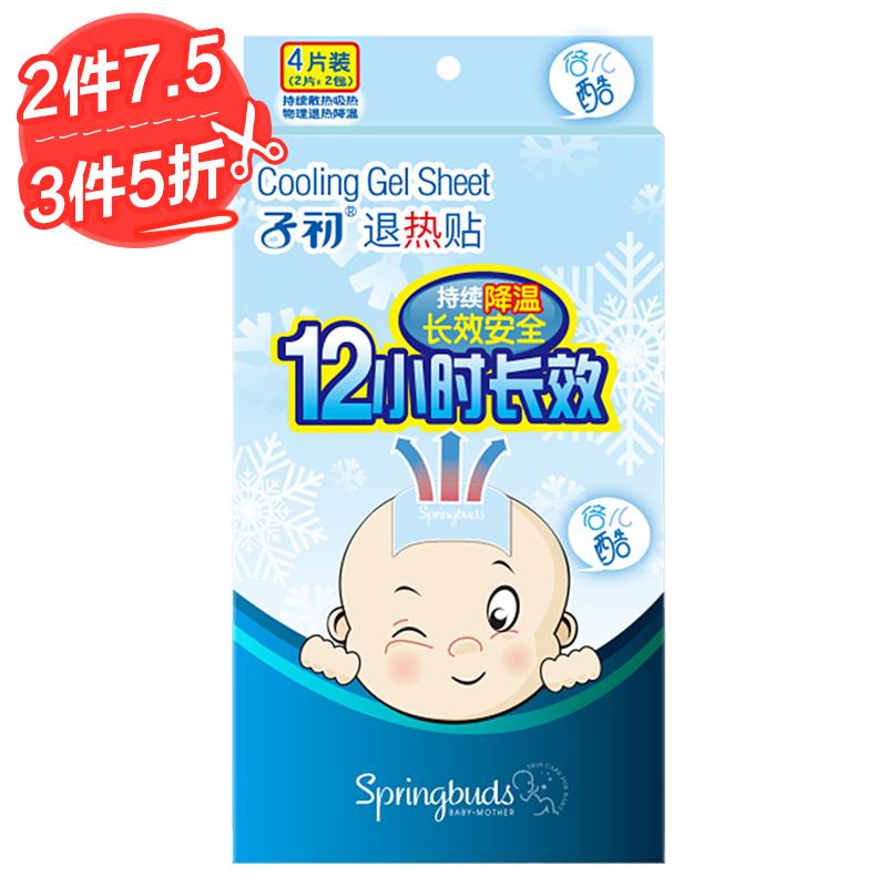 子初宝宝退热贴4片小儿退烧冰宝帖儿童婴儿降温贴