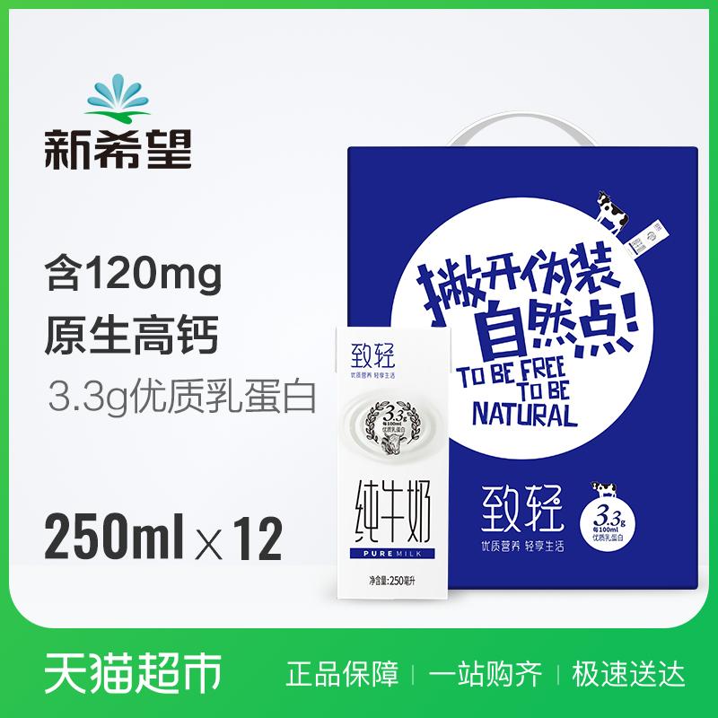 新希望致轻纯牛奶250ml*12盒优质营养 轻享生活