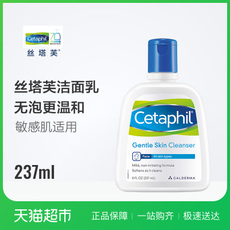 Cetaphil 237ml