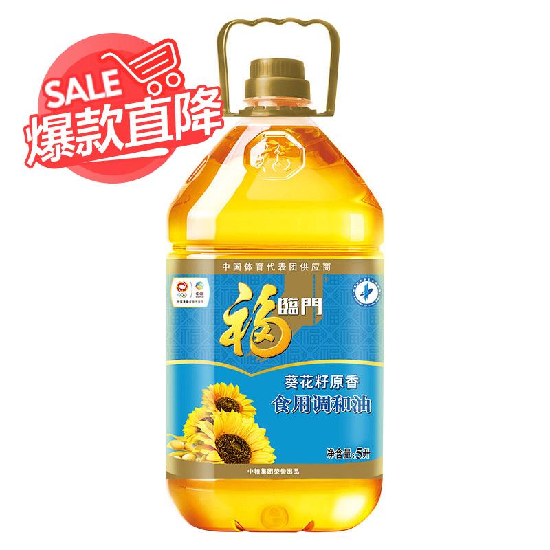 Состояние подсолнечник семена оригинал ладан еда использование настроить спокойный масло 5L/ баррель здоровье еда использование масло