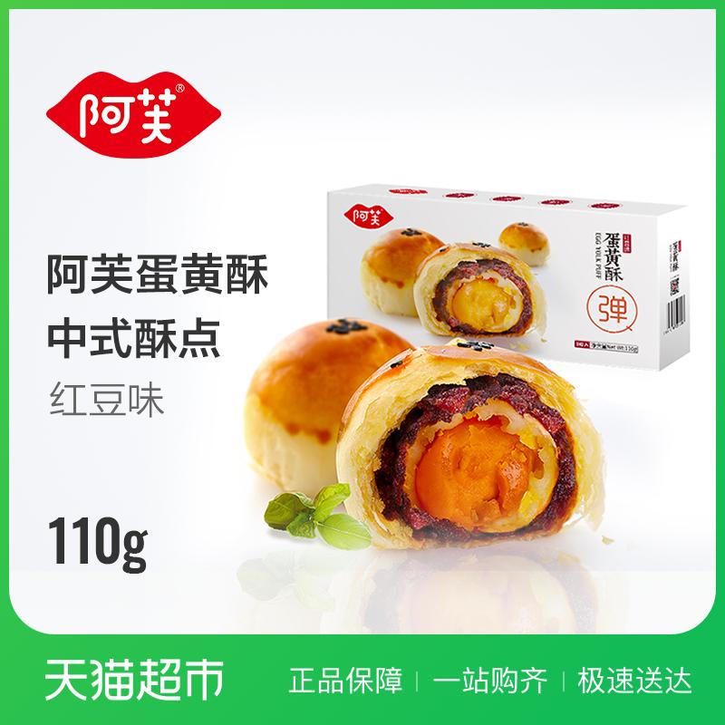 阿芙蛋黄酥55g*2枚咸鸭蛋红豆味麻薯手工传统早餐糕点心