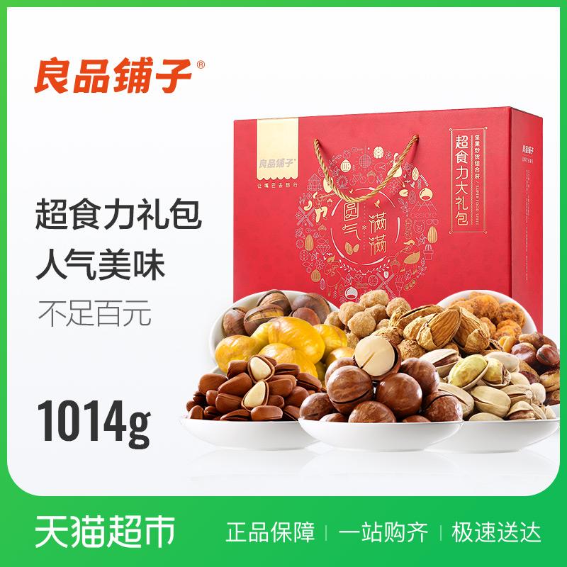 Ичибан магазин сын превышать еда сила крепки фрукты подарок 1014g ежедневно крепки фрукты жарить товары подарок случайный нулю еда