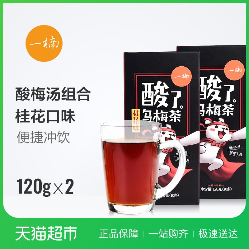 Один наньму дерево кислота слива суп напитки черный слива чай османтус вкус лето кислота сливовый порошок порыв напиток статья 2 упакованный