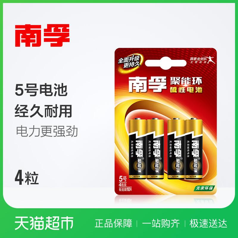 南孚电池玩具车遥控器鼠标聚能环节能碱性5号电池4粒