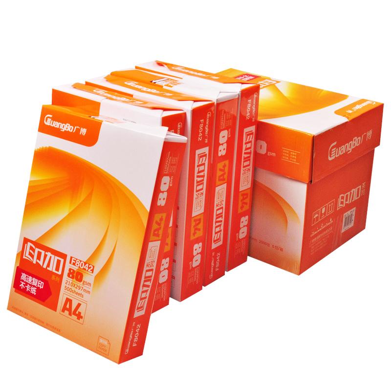 广博F8042双面办公复印/打印纸A4纸80g500张/包5包