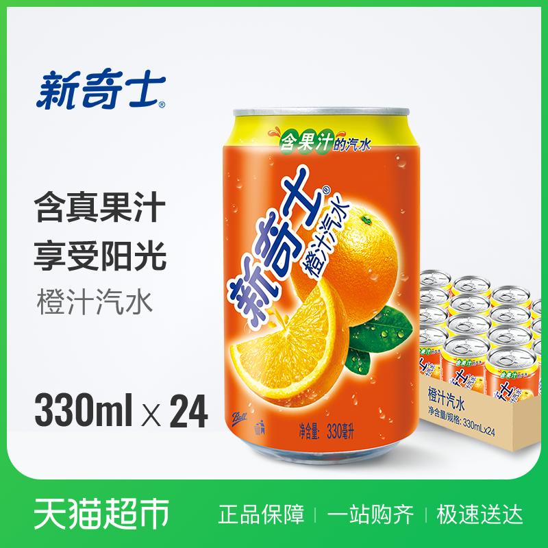 新奇士橙汁汽水330ml*24罐/箱屈臣氏整箱量贩装