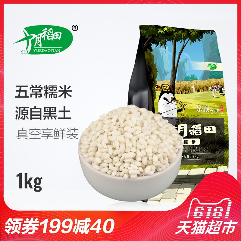 Октябрь рис в рисовом рисе клейкий рис рисовые зерна в северо-восточном Китае вакуумный упакованный 1 кг