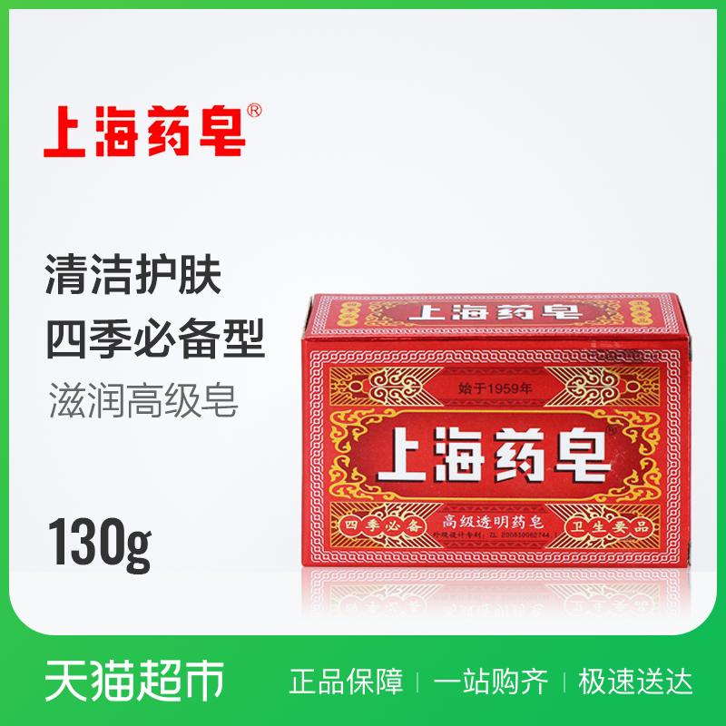 上海药皂透明皂肥皂香皂皮肤清洁四季常备130g