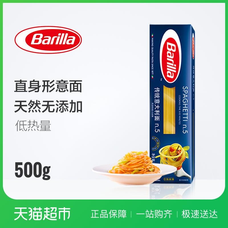 Итальянский Импорт Метро №5 Прямая Паста 500г Спагетти
