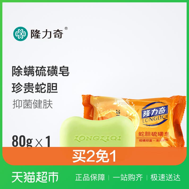 隆力奇蛇胆硫磺皂80g祛痘清洁去油洗脸香皂止痒洗面洗浴皂抑菌
