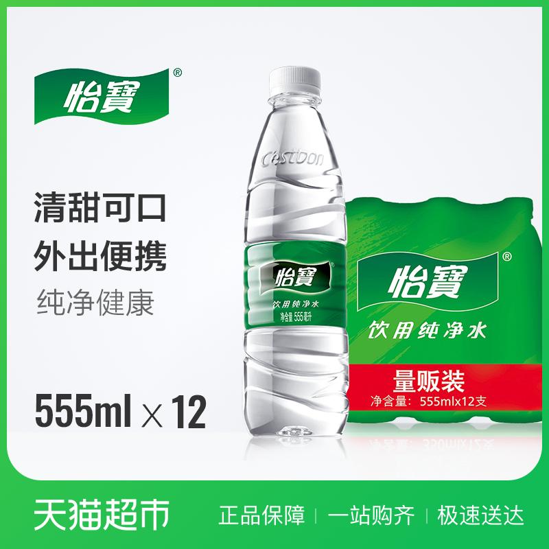 Радость сокровище напиток потребление воды чистый вода 555ml*12 бутылка / группа количество дилер наряд