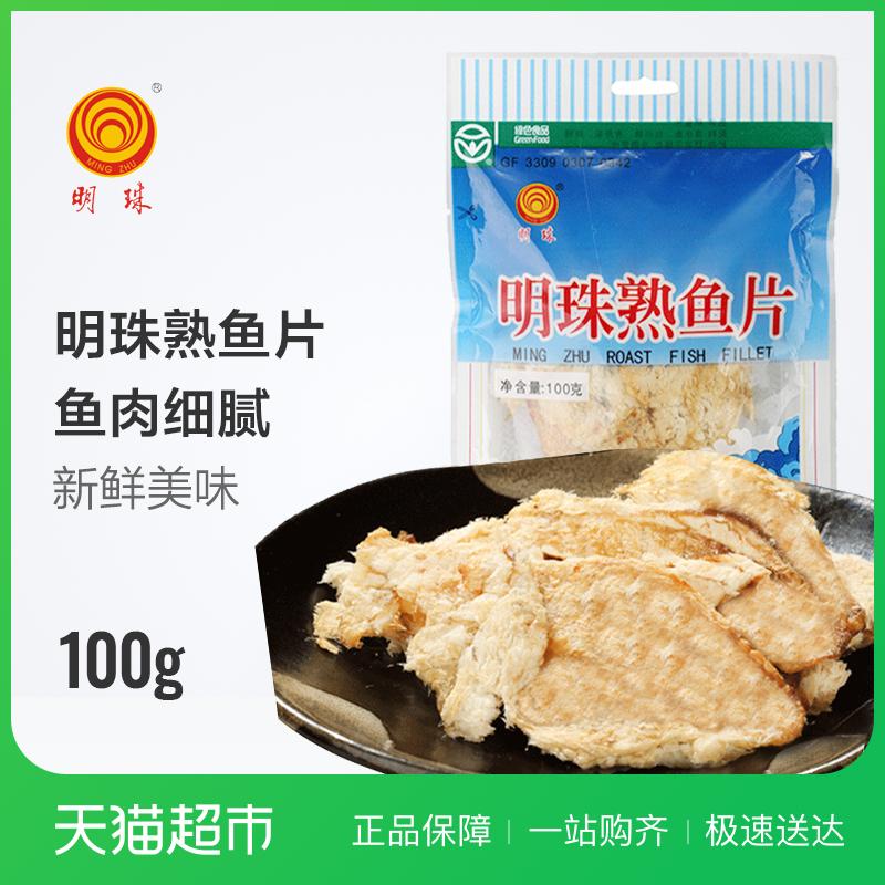 明珠熟�~片100g/包浙江明珠即食海�r海味零食品
