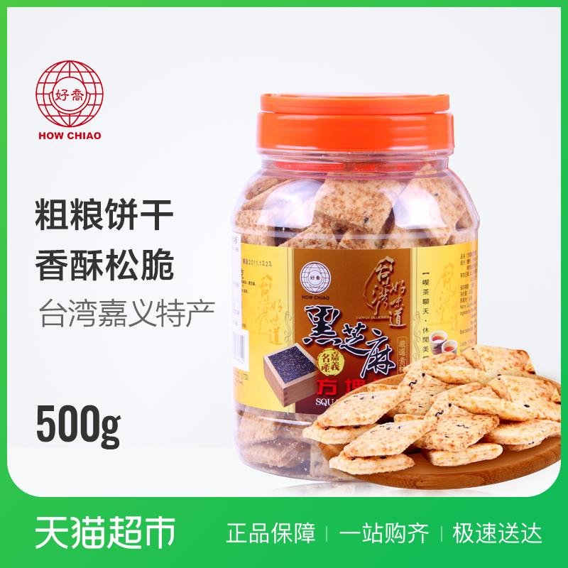 台湾进口好乔饼干黑芝麻方块酥500g/罐糕点特产粗粮休闲零食点心