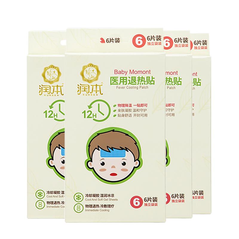 【天猫超市】润本儿童医用退热贴4盒宝宝退烧贴物理降温贴共24贴