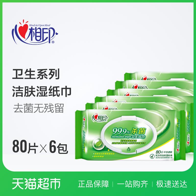 心相印湿巾 卫生系列纸品80片6包加盖湿纸巾(套装)新老包装随机